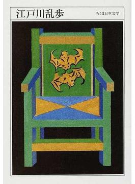 江戸川乱歩 1894−1965