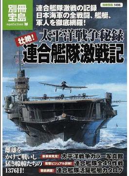 太平洋戦争秘録壮絶!連合艦隊激戦記