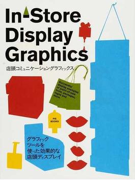 店頭コミュニケーショングラフィックス グラフィックツールを使った効果的な店頭ディスプレイ