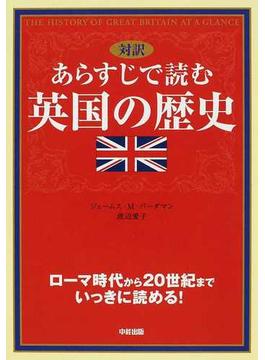 あらすじで読む英国の歴史 対訳 ローマ時代から20世紀までいっきに読める!