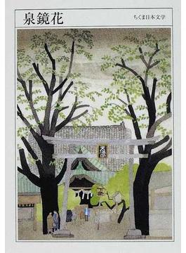泉鏡花 1873−1939