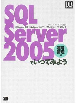 SQL Server 2005でいってみよう DB Magazine連載「SQL Server 2005でいってみよう」より 運用管理編