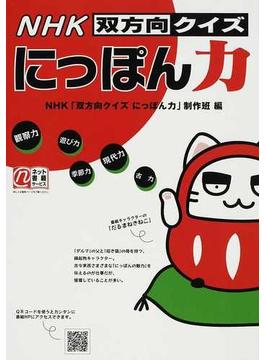 NHK双方向クイズにっぽん力