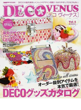 DECO VENUS vol.1 DECOの最先端をいくトレンドデザイン満載!!わかりやすいプロセスもIN☆