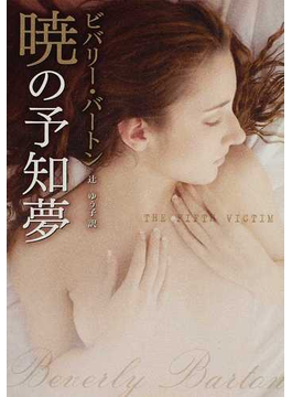 暁の予知夢(MIRA文庫)