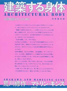 建築する身体 人間を超えていくために 新版