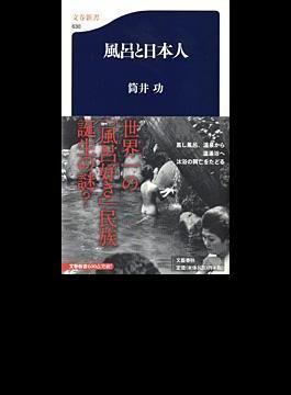 風呂と日本人(文春新書)