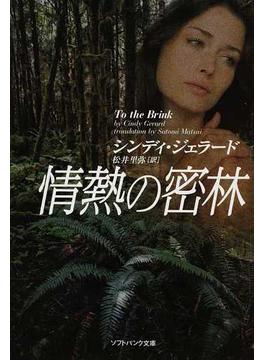 情熱の密林(SB文庫)