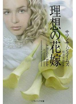 理想の花嫁(SB文庫)
