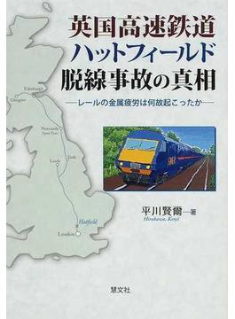 英国高速鉄道ハットフィールド脱線事故の真相 レールの金属疲労は何故起こったか