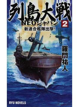 列島大戦NEOジャパン 2 新連合艦隊出撃!