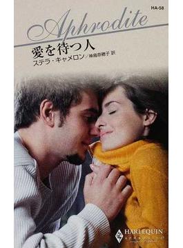 愛を待つ人(ハーレクイン・アフロディーテ)