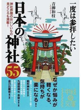 一度は参拝したい日本の神社55 神社界隈のおいしいもの見どころも満載!(中経の文庫)