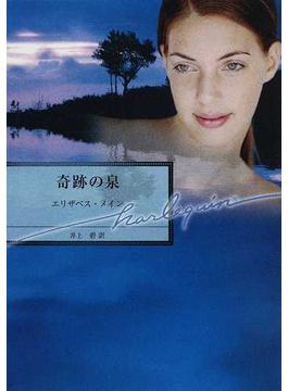 奇跡の泉(ハーレクイン文庫)