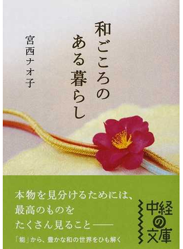 和ごころのある暮らし(中経の文庫)