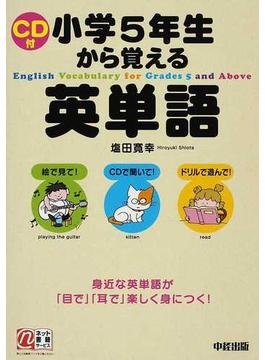 小学5年生から覚える英単語