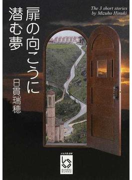 扉の向こうに潜む夢(ぶんりき文庫)