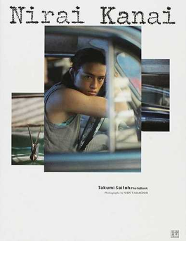 Nirai Kanai Takumi Saitoh PhotoBook