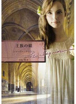 王族の娘(ハーレクイン文庫)
