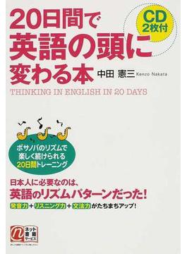 20日間で英語の頭に変わる本