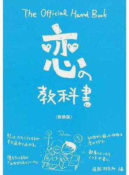 恋の教科書 The Official Hand Book 新装版
