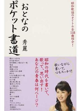 おとなのポケット書道 昭和歌謡のタイトル全118曲紹介!
