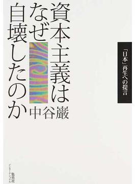 資本主義はなぜ自壊したのか 「日本」再生への提言