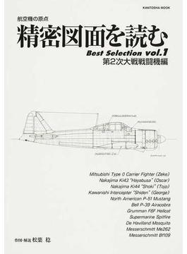 精密図面を読むBest Selection 航空機の原点 vol.1 第2次大戦戦闘機編