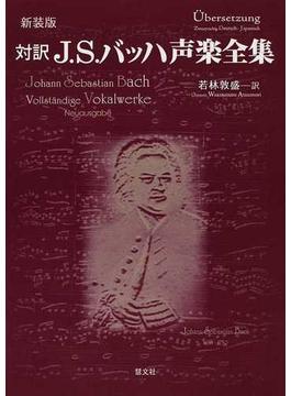 対訳J.S.バッハ声楽全集 新装版