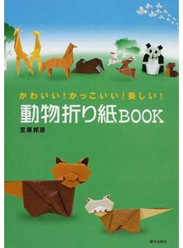 動物折り紙BOOK かわいい!かっこいい!美しい!