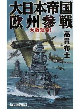 大日本帝国欧州参戦 大戦勃発!