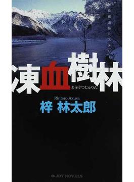 凍血樹林 長編山岳ミステリー(ジョイ・ノベルス)