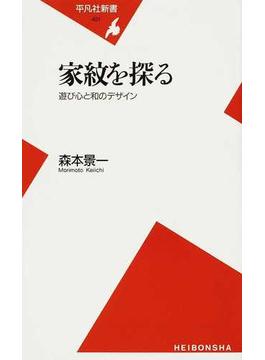 家紋を探る 遊び心と和のデザイン(平凡社新書)