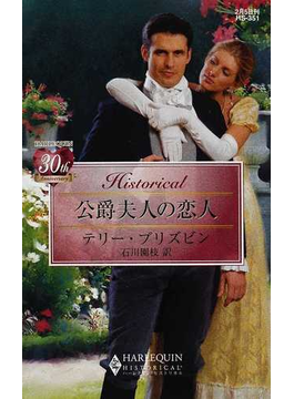 公爵夫人の恋人(ハーレクイン・ヒストリカル)