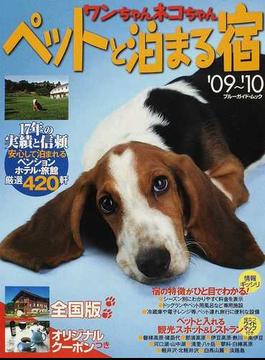 ワンちゃんネコちゃんペットと泊まる宿 全国版 '09〜'10