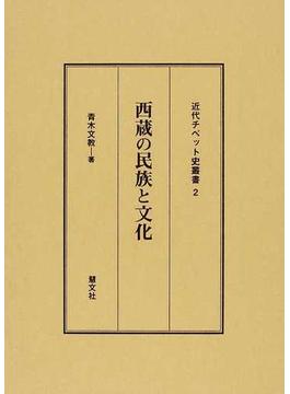 西蔵の民族と文化
