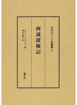 西蔵探検記