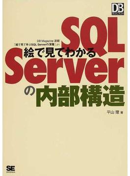 絵で見てわかるSQL Serverの内部構造 DB Magazine連載「絵で見て学ぶSQL Serverの深層」より