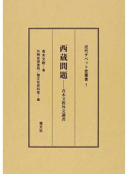 西蔵問題 青木文教外交調書