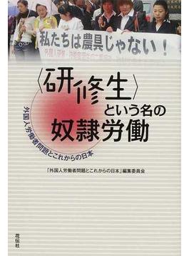 〈研修生〉という名の奴隷労働 外国人労働者問題とこれからの日本