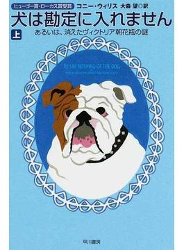 犬は勘定に入れません あるいは、消えたヴィクトリア朝花瓶の謎 上(ハヤカワ文庫 SF)