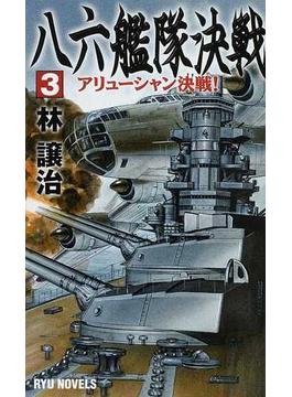 八六艦隊決戦 3 アリューシャン決戦!