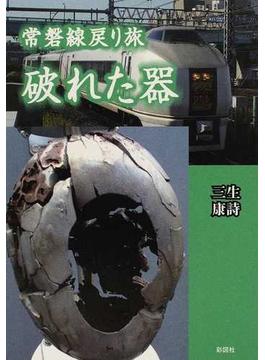 常磐線戻り旅破れた器(ぶんりき文庫)