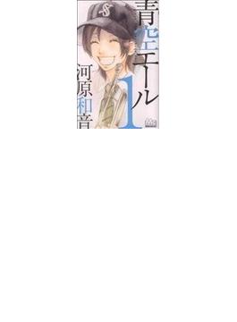 青空エール(マーガレットコミックス) 19巻セット(マーガレットコミックス)