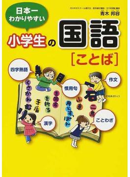 日本一わかりやすい小学生の国語〈ことば〉 四字熟語・ことわざ・漢字・慣用句・作文