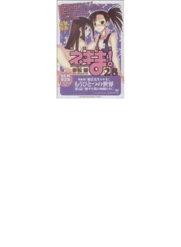DVD付き初回限定版 魔法先生ネギま! 第28巻