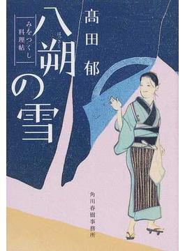 八朔の雪(ハルキ文庫)