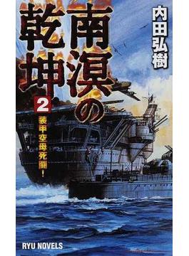 南溟の乾坤 2 装甲空母死闘!