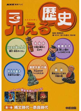 見える歴史 NHK教育テレビ 第1巻 縄文時代〜奈良時代