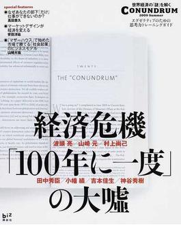 経済危機「100年に一度」の大噓